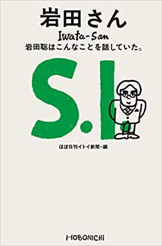 iwatasan.jpg