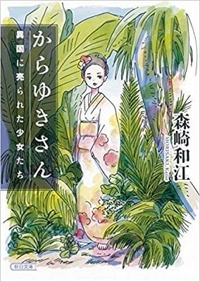 karayukisan.jpg
