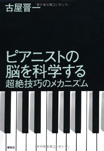pianistnonou.jpg