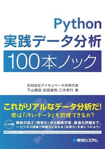 pythonjissenndata100pon.jpg