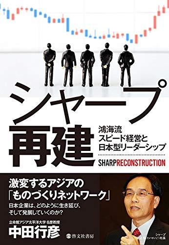sharpsaikenhonhai.jpg