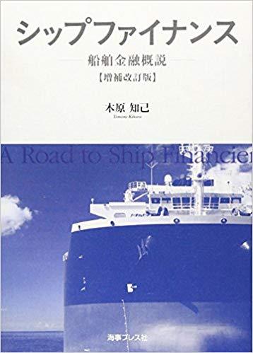 shipfinancekihara.jpg