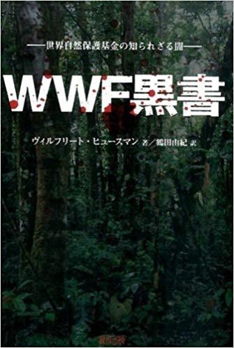 wwfkokusho.jpg