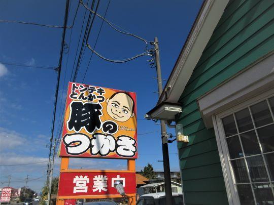 20_02_10-07kazusaichinomiya.jpg