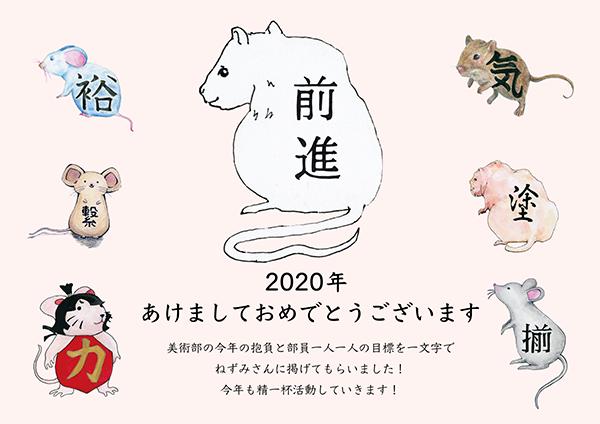 2020 お正月 正門掲示板_トリミング