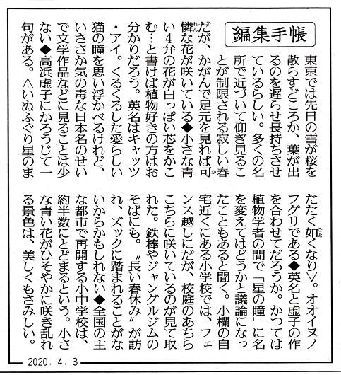 2020-4-3読売新聞4月3日朝刊一面