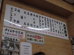 191111_09長浜ラーメンmenu
