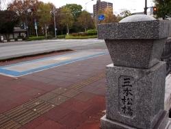 191203_24三本松橋銘板