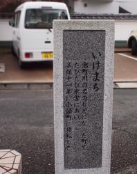 191203_34いけまち銘板