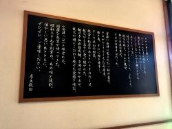 200312_04幸楽苑能書き