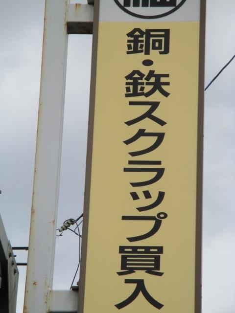 「金偏に矢」の「鉄」の字を使った看板