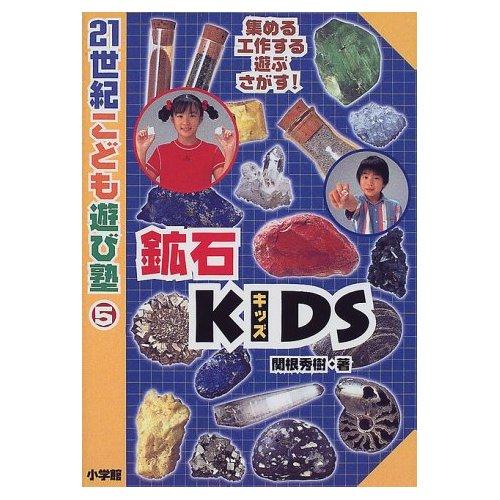 08鉱石KIDS
