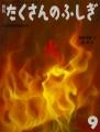 たくさんのふしぎ『火』20098 福音館書店