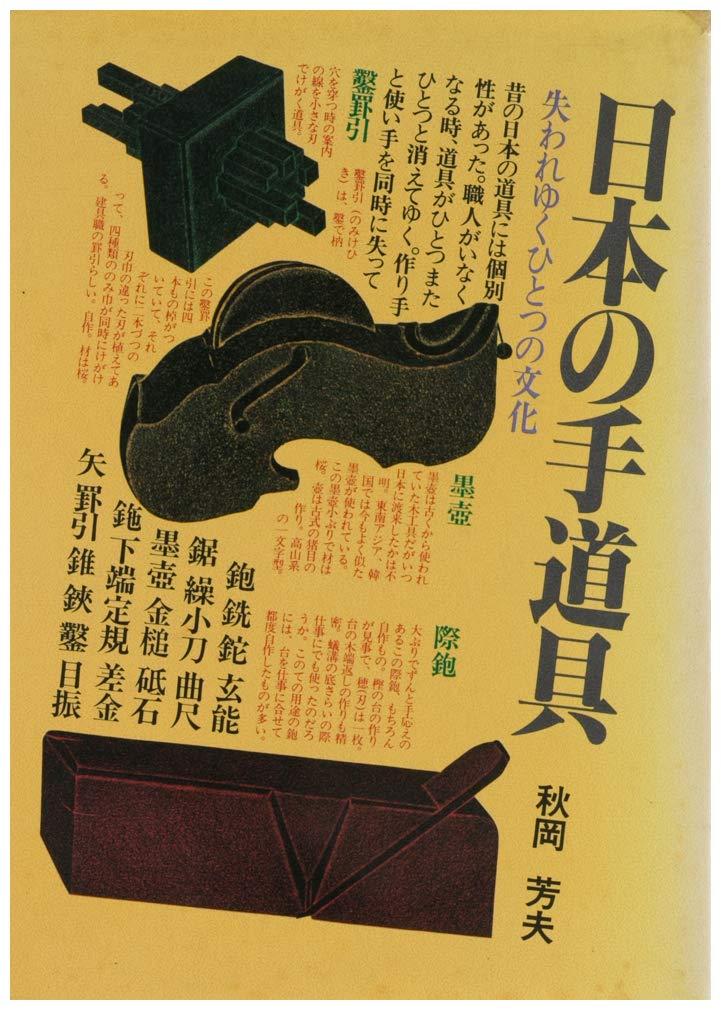 日本の手道具