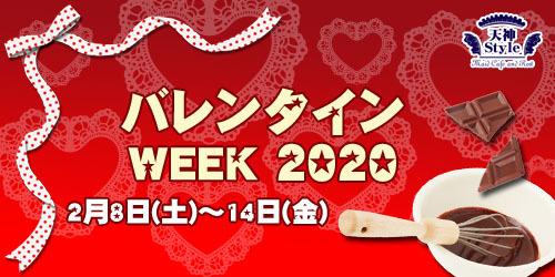 20200208バレンタインWEEKバナーのコピー