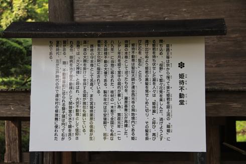 達谷窟毘沙門堂2019-10