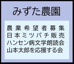 あめんぼ通信(農家の夕飯) 光田健輔園長が初診察で「宇佐美、出て ...