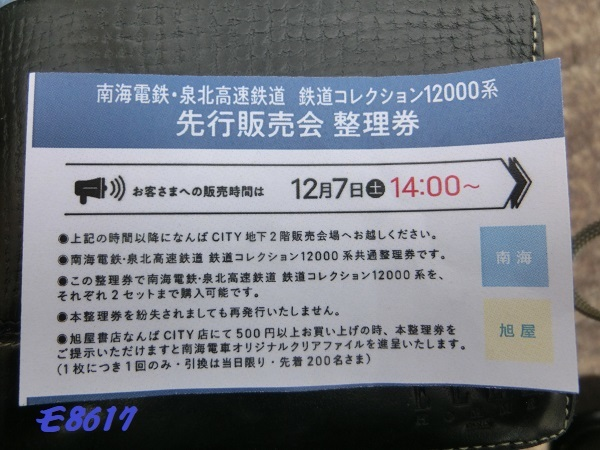 w2019-1207-CIMG0002.jpg