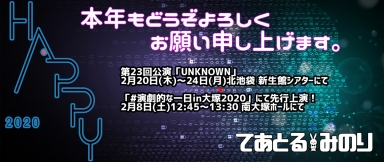 2020hello_m.jpg