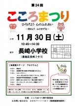24kokoromaturi_page-0001.jpg