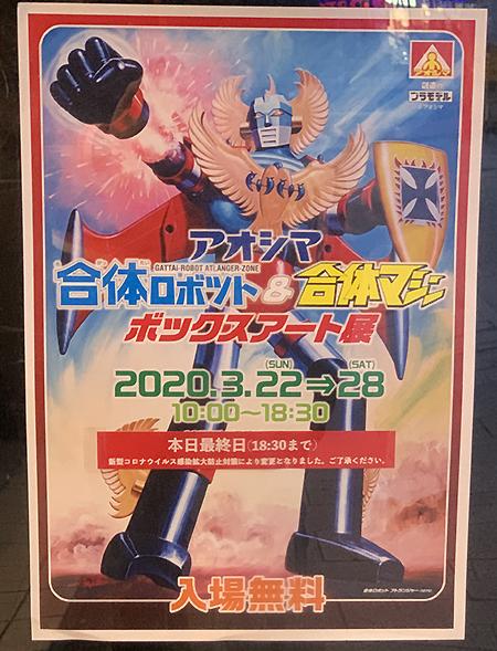 アオシマ合体ロボット&合体マシン ボックスアート展