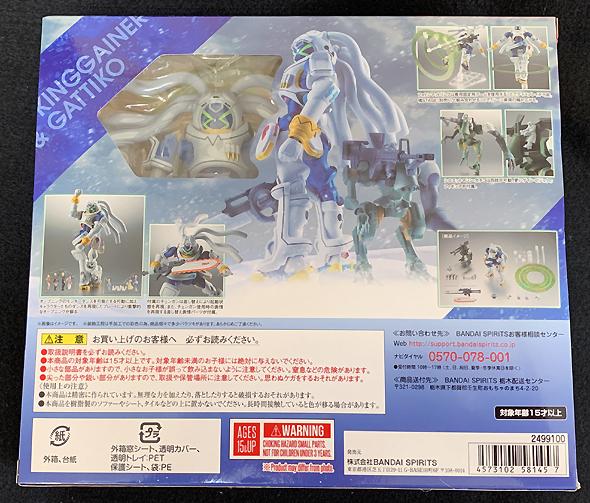 robot_kinggainer_03.jpg