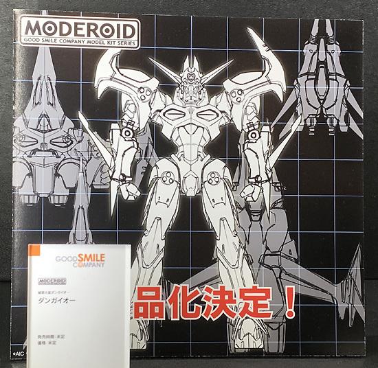 wf2020w_moderoid_24.jpg