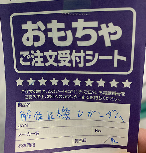 yamada20191108.jpg