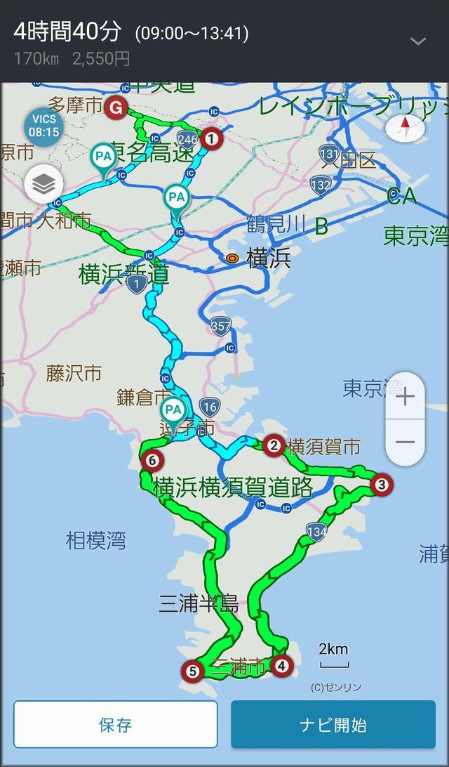 慣三崎(2)