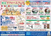 ふじみ野産業文化センター20200118~19-1