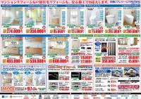 ふじみ野産業文化センター20200118~19-2