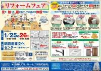 朝霞産業文化センター20200125~26-1