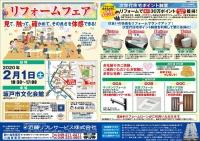 坂戸市文化会館20200201-1