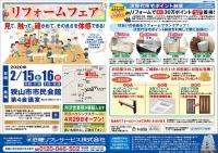狭山市民会館20200215~16-1