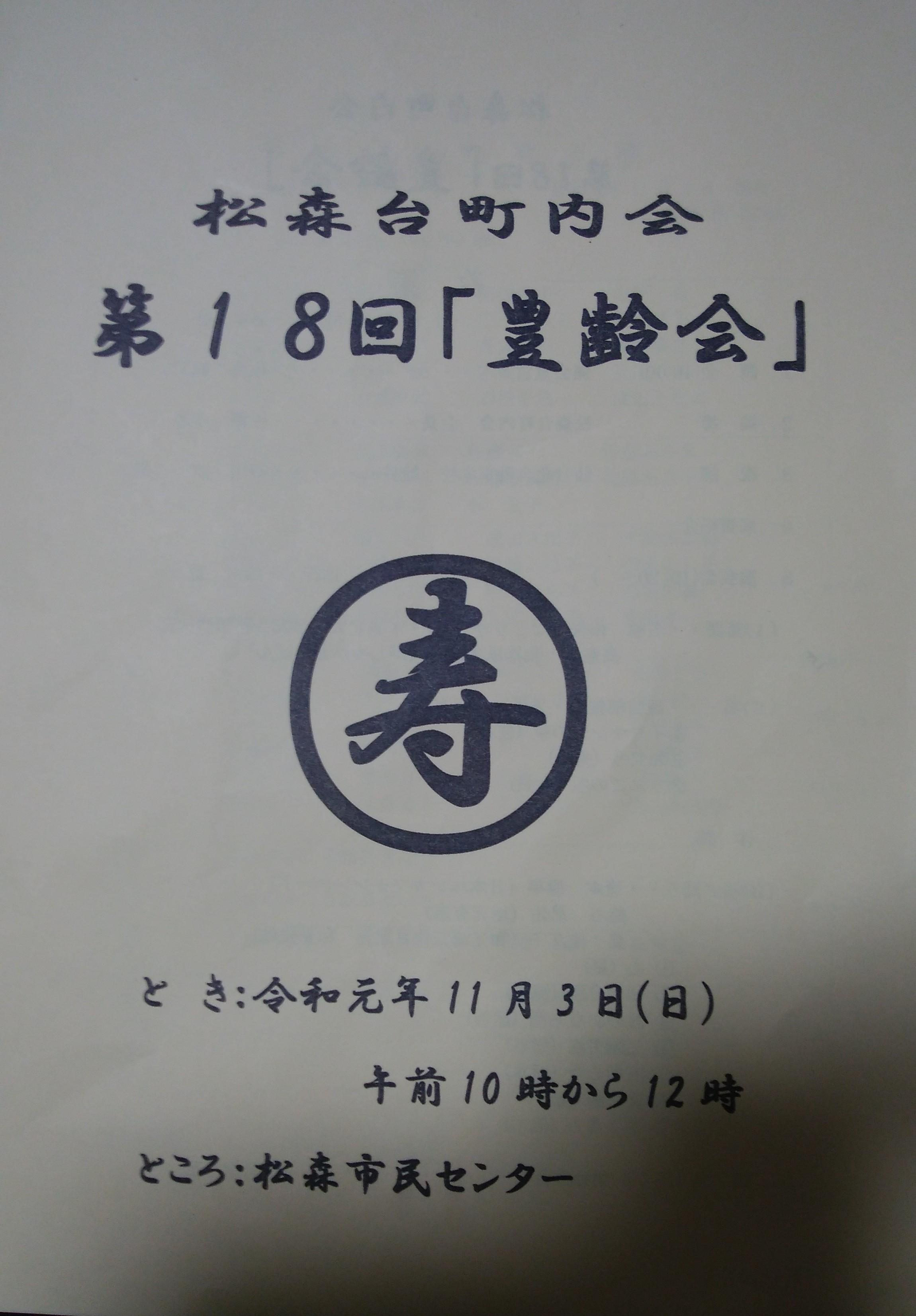 11月3日出前 プログラム