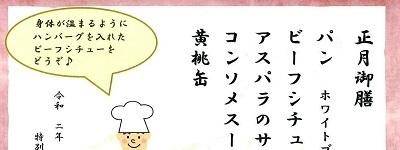 200103お品書き (2)