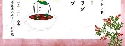 200103お品書き (1)
