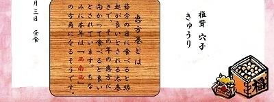 200203お品書き -