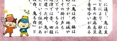 200203お品書き ②
