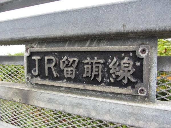 箸別跨線橋
