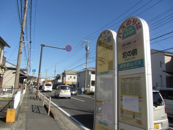 宮の前バス停