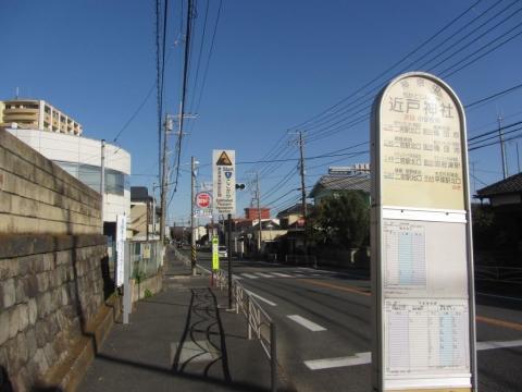 近戸神社バス停