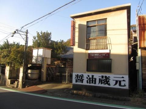 ヤマニ醤油