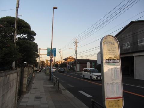 国府新宿バス停