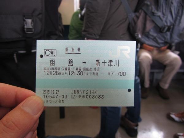 函館→新十津川切符