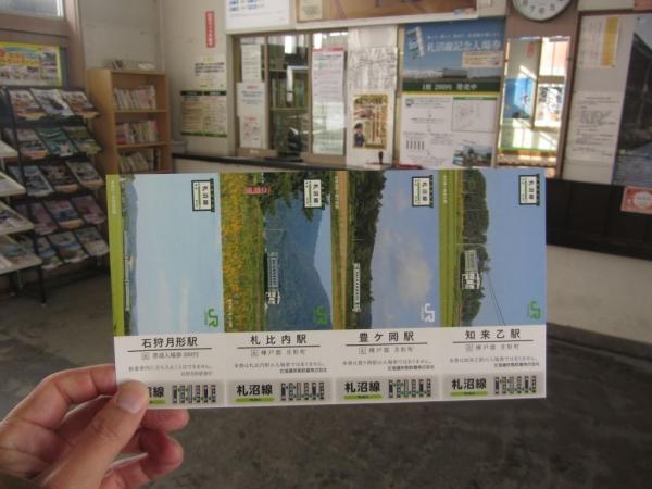 札沼線記念入場券 石狩月形駅