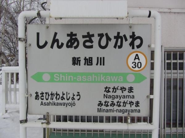 新旭川駅04