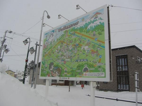 ぴっぷ町観光マップ