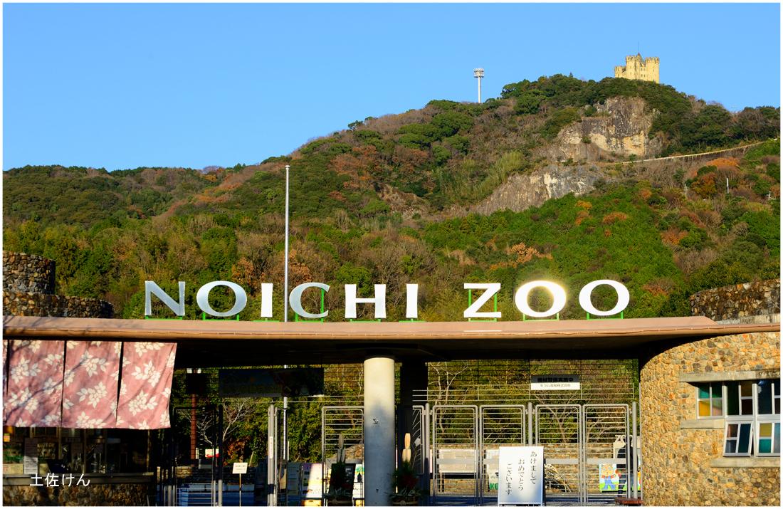 のいち動物園1