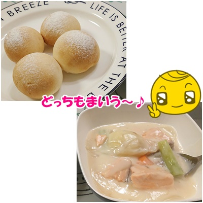パン&シチュー